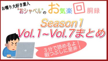 お気楽回胴録Season1-Vol.1~7まとめてみた!!【ある意味伝説に残りそうなカジノ実戦】