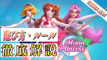 """オンカジスロット""""ムーンプリンセス""""遊び方とルール徹底解説!"""
