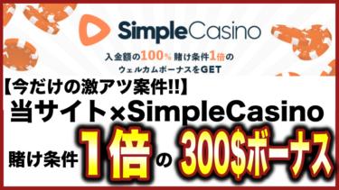 【シンプルカジノ】リスクを限りなく下げ勝てるオンカジサイトが登場!