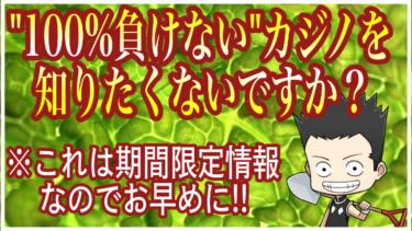 【11月30日まで】負けないカジノサイトをご紹介します!WONDER CASINO