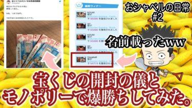 【#2】おシャベルの日常ブログ12月21日〜宝くじ5000円分と神回モノポリー実践〜