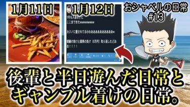 【#13】おシャベルの日常ブログ1月11/12日〜後輩と半日弱一緒に遊びまくった日常とタダで10万円ゲットした日常〜