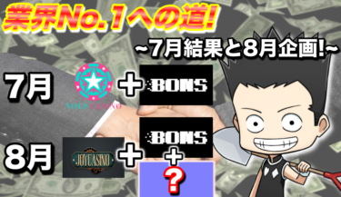 【業界NO.1への道!】第1回YOUS/BONSカジノ広告の結果!と第2回実施中企画!