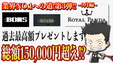 【業界No.1への道!】第3回目は○○カジノ!おシャベルプロモで最も熱い企画!