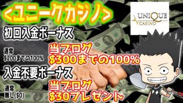 【入金不要ボーナス有り】沢山遊びたいなら登録必須!ユニークカジノ徹底解説!