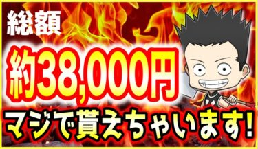 【2020年最新版】登録で最大3.8万円貰えるオンカジノサイトまとめ